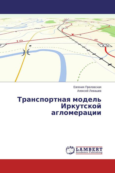 Транспортная модель Иркутской агломерации