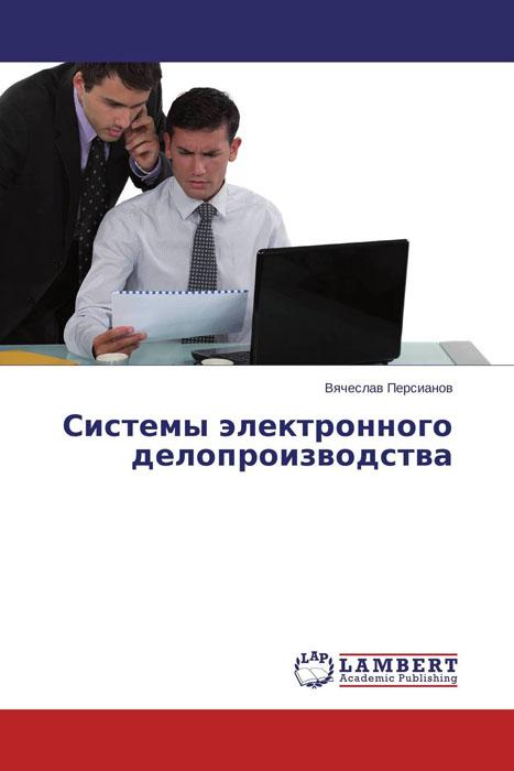 Системы электронного делопроизводства инструментальные материалы учебное пособие