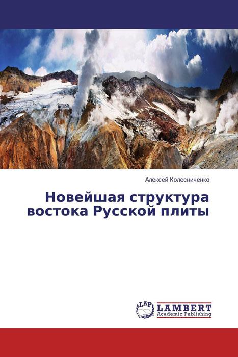 Новейшая структура востока Русской плиты vostok 420892 восток
