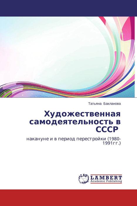 Художественная самодеятельность в СССР куплю монеты ссср 1961 1991гг в волгограде