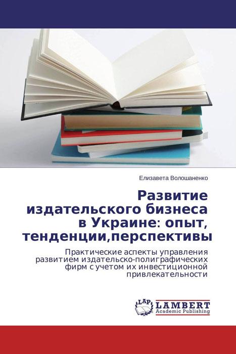 Развитие издательского бизнеса в Украине: опыт, тенденции,перспективы перспективы развития систем теплоснабжения в украине