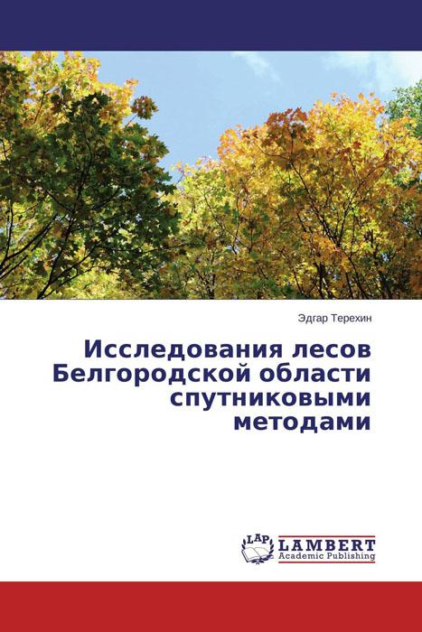 Исследования лесов Белгородской области спутниковыми методами инкубаторских индюков белгородской области
