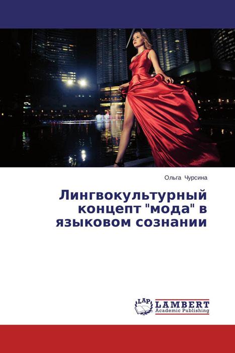 """Лингвокультурный концепт """"мода"""" в языковом сознании"""