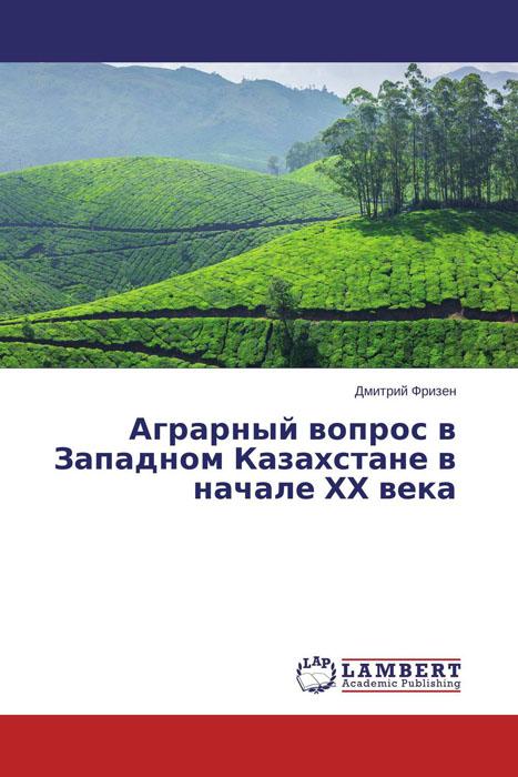 Аграрный вопрос в Западном Казахстане в начале ХХ века в казахстане мини клубни картофеля