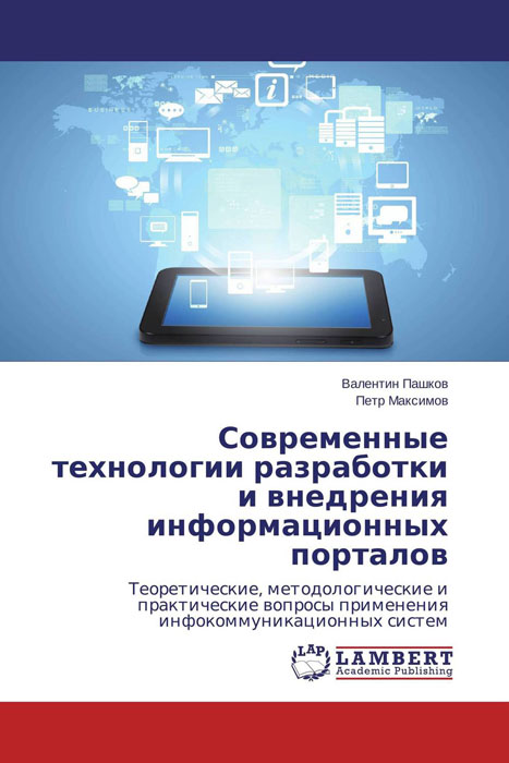 Современные технологии разработки и внедрения информационных порталов коровин в конец проекта украина