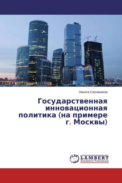 Государственная инновационная политика (на примере г. Москвы) ремонт в москве фанеру в вао москвы