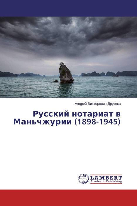Русский нотариат в Маньчжурии (1898-1945)