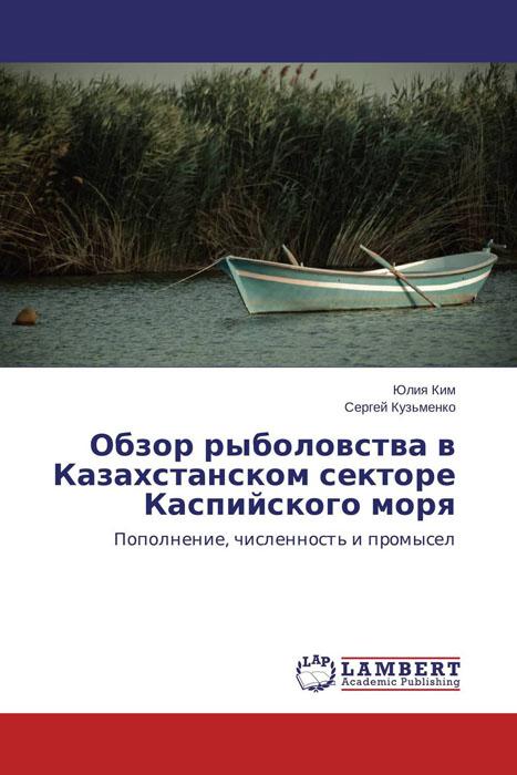 Обзор рыболовства в Казахстанском секторе Каспийского моря