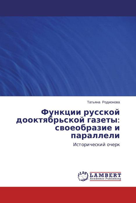 Функции русской дооктябрьской газеты: своеобразие и параллели
