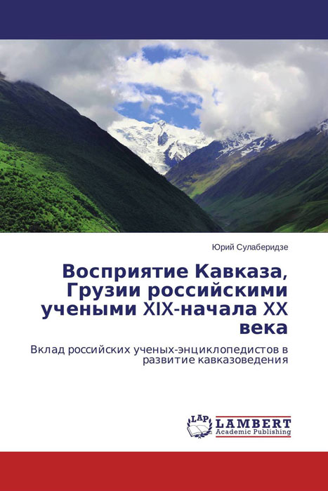 Восприятие Кавказа, Грузии российскими учеными XIX-начала XX века как машину в грузии