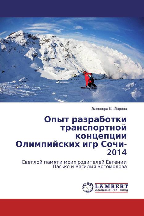 Опыт разработки транспортной концепции Олимпийских игр Сочи-2014 сочи 2014 25 рублей позолота