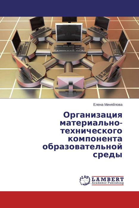 Фото Организация материально-технического компонента образовательной среды тарифный план