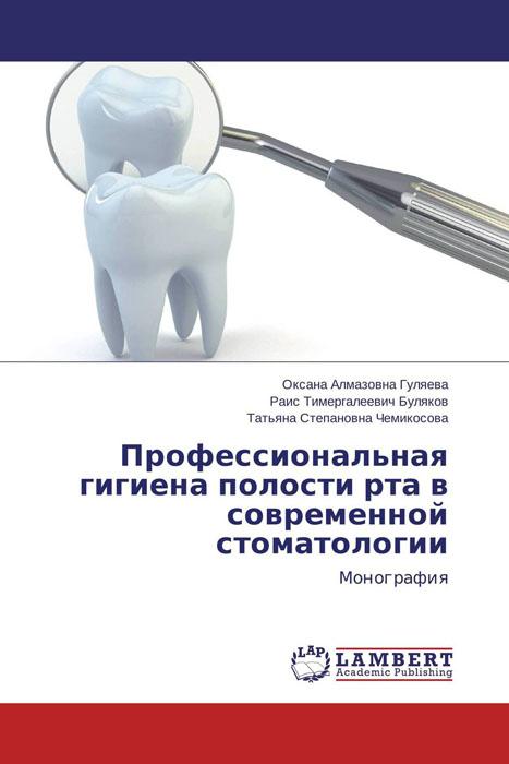 Профессиональная гигиена полости рта в современной  стоматологии
