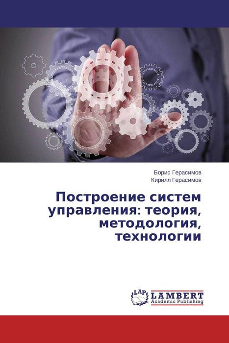 Построение систем управления: теория, методология, технологии виль рахманкулов математическая теория виртуализации процессов проектирования и трансфера технологий