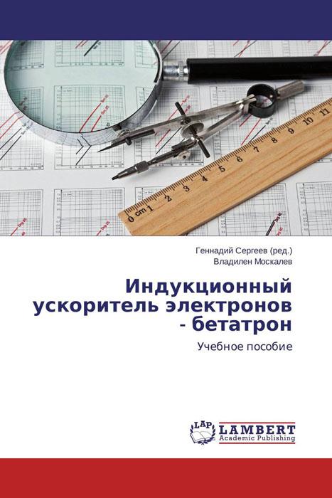 Индукционный ускоритель электронов - бетатрон счетчики электронов и ядерных частиц