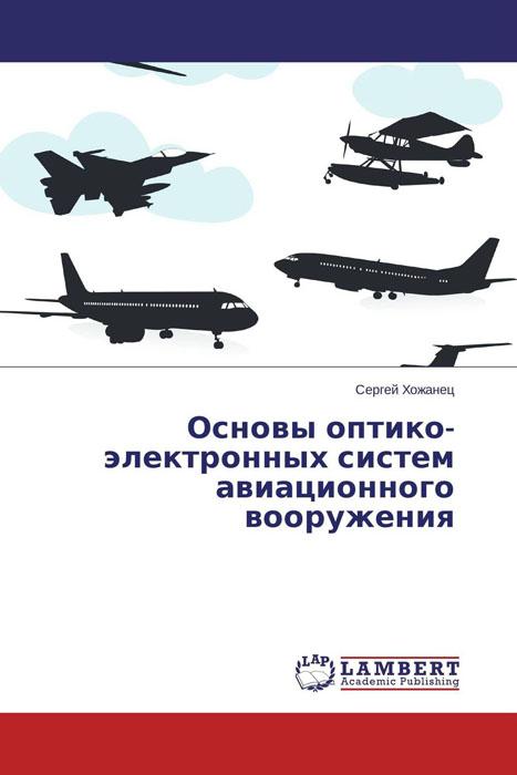 Основы оптико-электронных систем авиационного вооружения обнаружение и координатометрия оптико электронных средств оценка параметров их сигналов