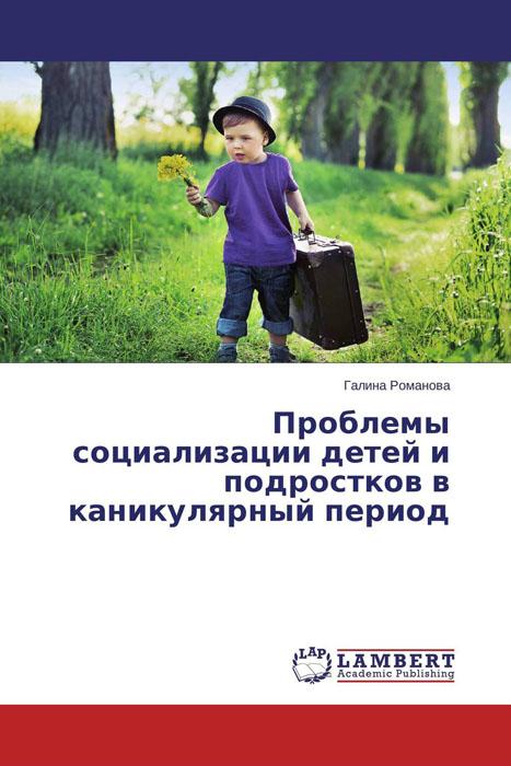 Проблемы социализации детей и подростков в каникулярный период