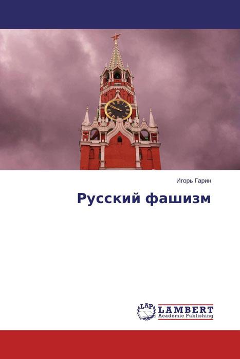 Русский фашизм иммуноглобулин человеческий нормальный внутримышечный купить в череповце