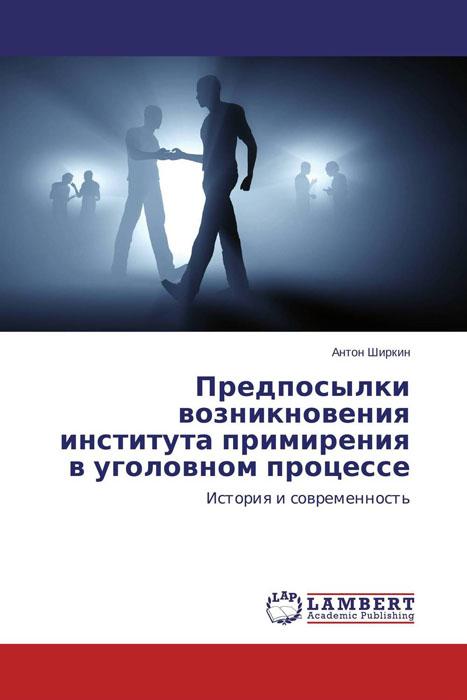 Предпосылки возникновения института примирения в уголовном процессе в в дорошков состояние современного правосудия
