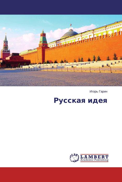 Русская идея