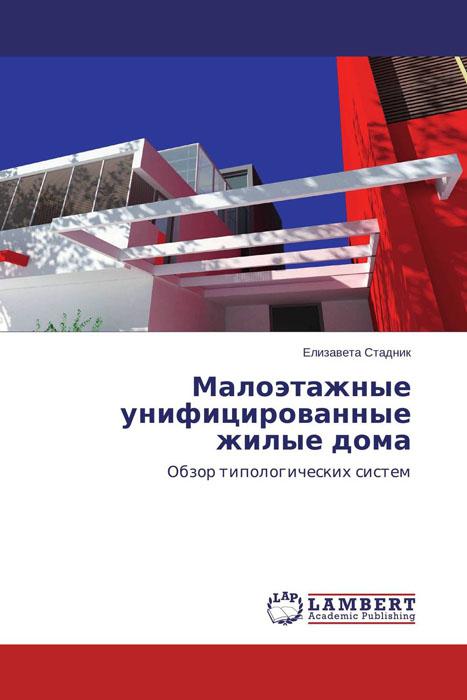 Малоэтажные унифицированные жилые дома жилые дома минск сити от застройщика