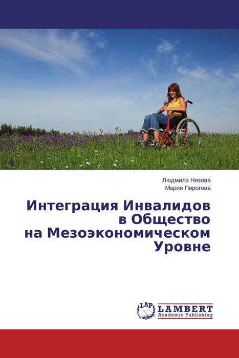 Интеграция Инвалидов в Общество на Мезоэкономическом Уровне дубровский в физическая реабилитация инвалидов…