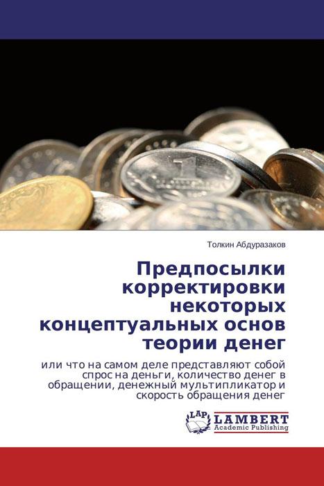 Предпосылки корректировки некоторых концептуальных основ теории денег заявление в свободной форме на возврат денег образец