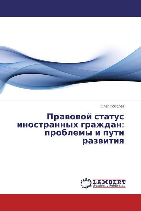 Правовой статус иностранных граждан: проблемы и пути развития