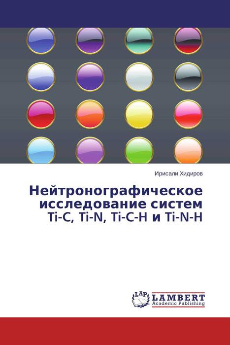 Нейтронографическое исследование систем Ti-C, Ti-N, Ti-C-H и Ti-N-H слингобусы ti amo мама слингобусы сильвия