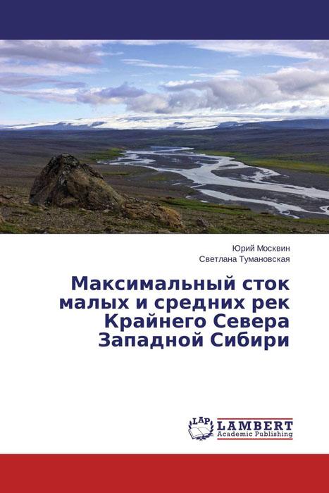 Максимальный сток малых и средних рек Крайнего Севера Западной Сибири кашарель сток