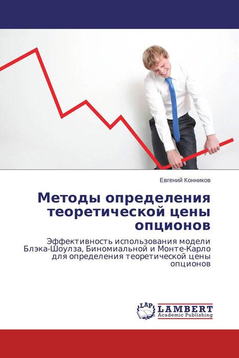 Методы определения теоретической цены опционов видеорегистратор в минске цены