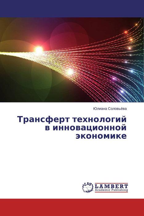Трансферт технологий в инновационной экономике использование артпедагогических технологий в коррекционной работе