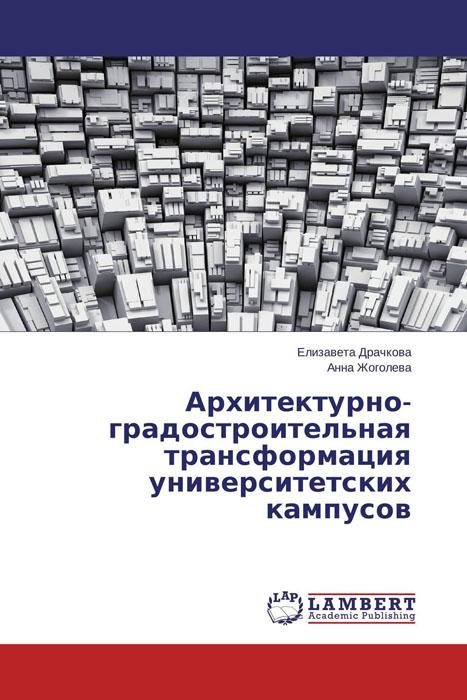 Архитектурно-градостроительная трансформация университетских кампусов