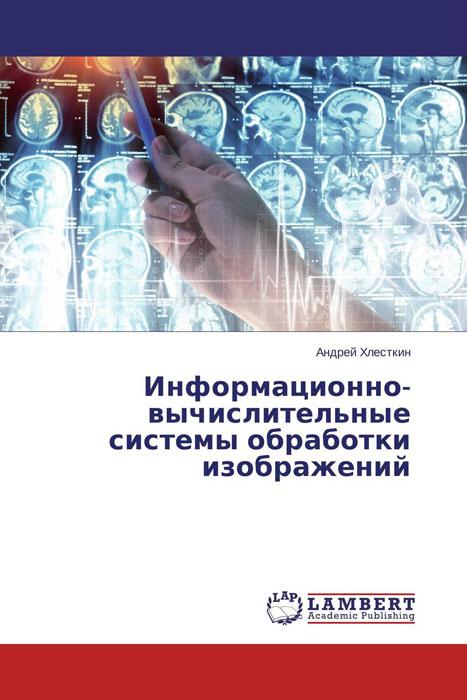 Информационно-вычислительные системы обработки изображений д и соколов с а сельков иммунологический контроль формирования сосудистой сети плаценты