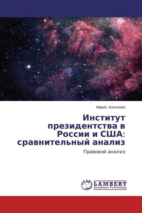 Институт президентства в России и США: сравнительный анализ объясняя политико режимные трансформации в постсоветских странах