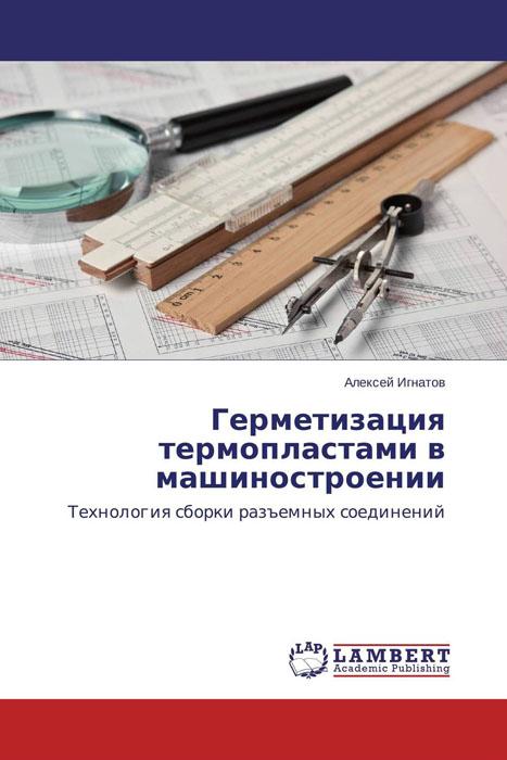 Герметизация термопластами в машиностроении