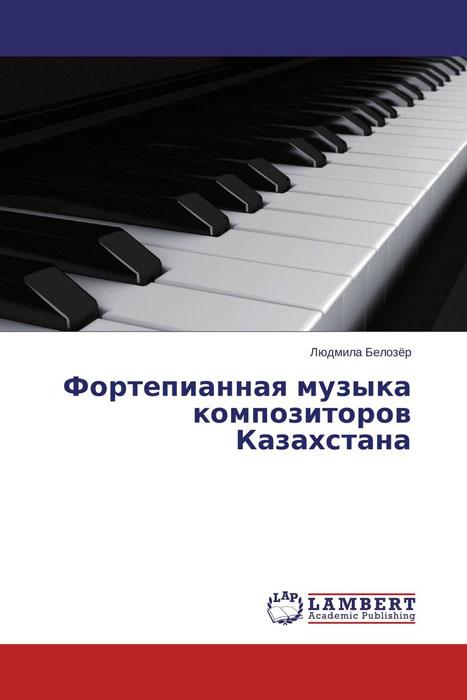 Фортепианная музыка композиторов Казахстана