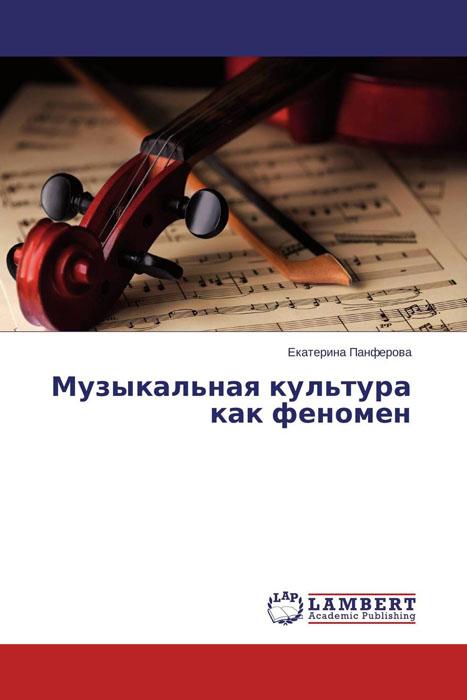 Музыкальная культура как феномен