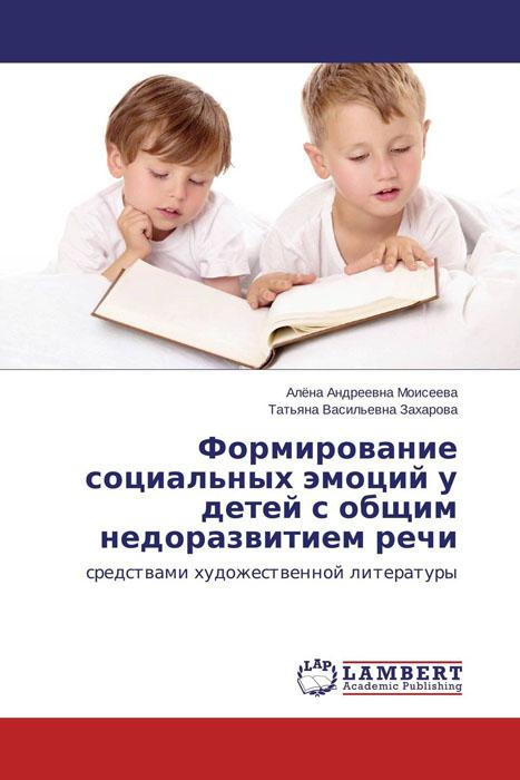 Формирование социальных эмоций у детей с общим недоразвитием речи