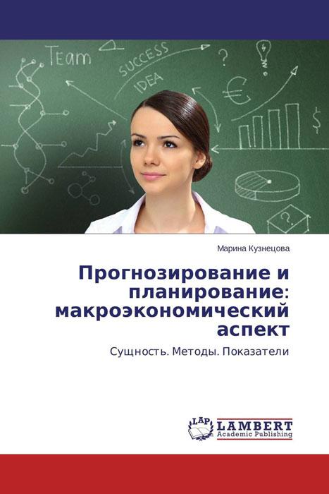 Прогнозирование и планирование: макроэкономический аспект