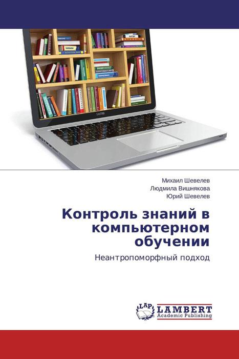 Скачать Контроль знаний в компьютерном обучении быстро