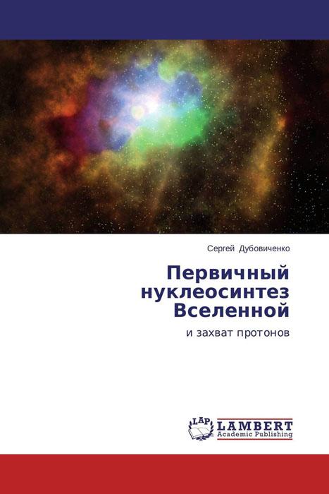 Первичный нуклеосинтез Вселенной счетчики электронов и ядерных частиц
