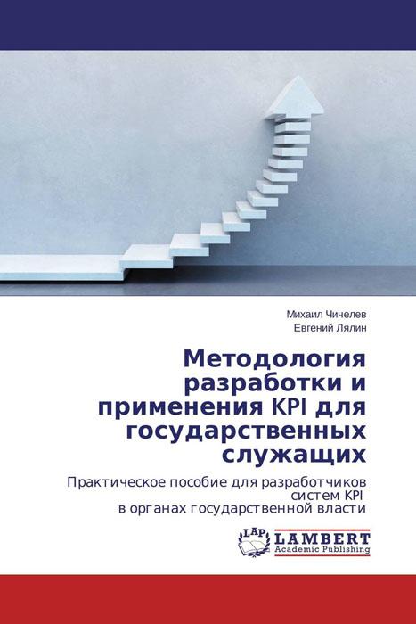 Методология разработки и применения KPI для государственных служащих александр цимбалист регламентация труда государственных и муниципальных служащих