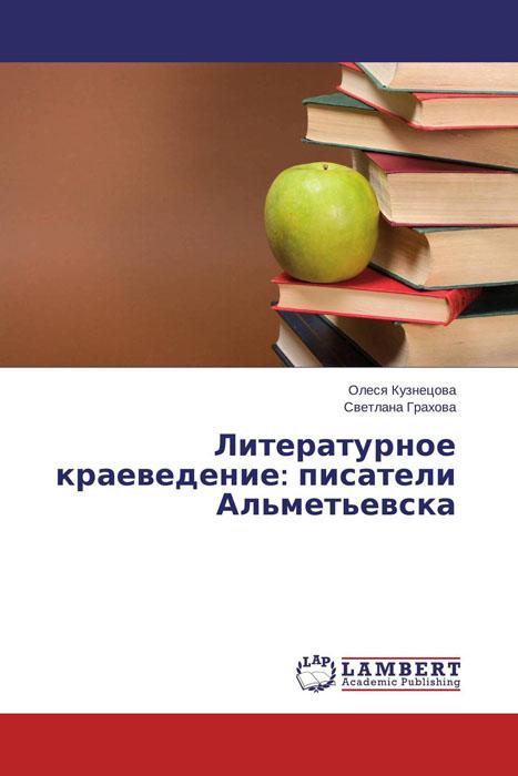 Литературное краеведение: писатели Альметьевска краеведение каталог книг