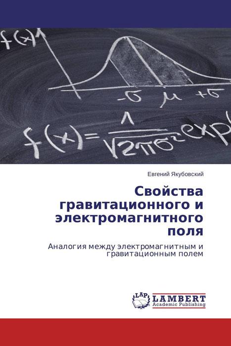 Свойства гравитационного и электромагнитного поля квазиклассическое приближение для уравнений квантовой механики