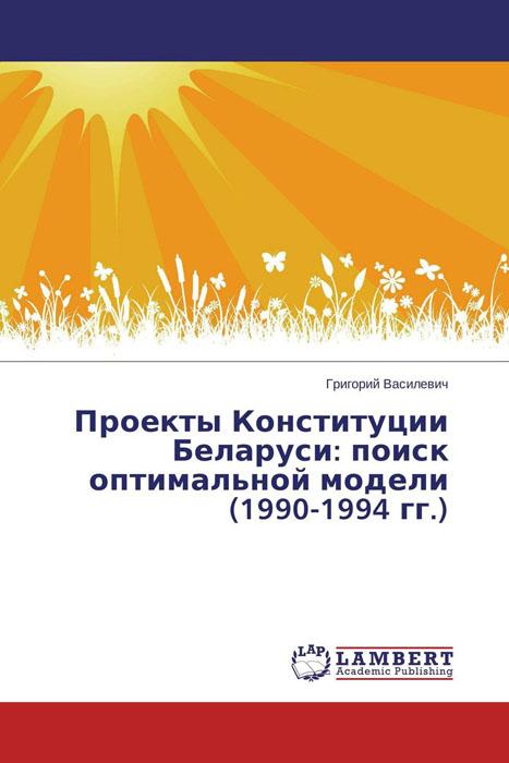 Проекты Конституции Беларуси: поиск оптимальной модели (1990-1994 гг.) фольксваген пассат б4 1994 года