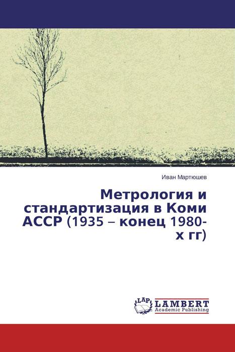 Метрология и стандартизация в Коми АССР (1935 – конец 1980-х гг) авто в рассрочку в коми