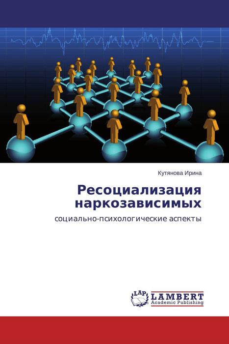 Zakazat.ru: Ресоциализация наркозависимых