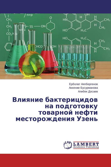 Влияние бактерицидов на подготовку товарной нефти месторождения Узень плохие бактерии хорошие бактерии эксмо