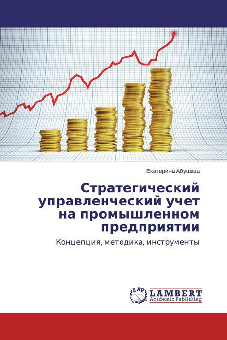 Стратегический управленческий учет на промышленном предприятии